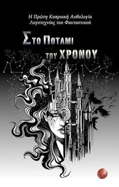 Φεστιβάλ Όψεις του Φανταστικού στην Κύπρο 28 Σεπτεμβρίου – 1 Οκτωβρίου