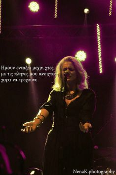 To asteri mou Song Quotes, Song Lyrics, Greek Quotes, Songs, Concert, Music, Dreams, Music Quotes, Musica