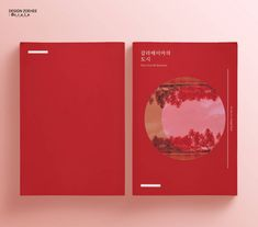 분양 완료된 레디메이드 표지 2 D Book, Album Cover Design, 1 Logo, Book Jacket, Book And Magazine, Design Reference, Graphic Design Inspiration, Editorial Design, Word Art