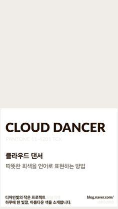 Color of today: Cloud Dancer디자인빛의 작은 프로젝트 오늘의색은 하루에 한 빛깔, 아름다운 색과 재...