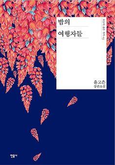 싸니까 믿으니까 인터파크도서 - 밤의 여행자들 Book Cover Design, Book Design, Design Art, Print Design, Book Texture, Visual Communication Design, Book Posters, Japanese Graphic Design, Cafe Design