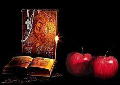 Τα μήλα της Θεοτόκου.