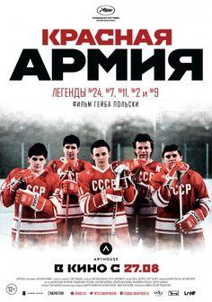 Красная армия (Red Army)