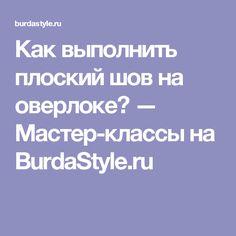 Как выполнить плоский шов на оверлоке? — Мастер-классы на BurdaStyle.ru