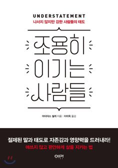 조용히 이기는 사람들 Typo Poster, Typography Poster Design, Book Design Layout, Book Cover Design, Editorial Layout, Editorial Design, Corporate Design, Branding Design, Web Design