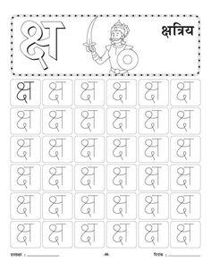Handwriting Worksheets For Kids, Writing Practice Worksheets, Hindi Worksheets, Tracing Worksheets, Alphabet Worksheets, Kindergarten Worksheets, Alphabet Charts, Hindi Alphabet, Alphabet Letter Crafts