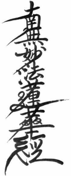 nam-myoho-renge-kyo > je leven toewijden aan de mystieke wet van oorzaak en gevolg / je leven in het ritme van het universum brengen