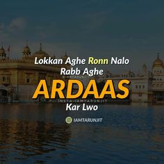Sikh Quotes, Gurbani Quotes, True Quotes, Qoutes, God Loves You Quotes, Guru Pics, Positive Quotes For Life Motivation, Dad In Heaven, I Love You God