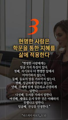 인생을 바꿀 탈무드 명언 14선 The Words, Cool Words, Wise Quotes, Famous Quotes, Learn Korean, Interesting Quotes, Creative Teaching, Sentences, Life Lessons