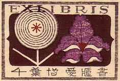 Takeo Takei (1894 - 1983). Woodblock printed Ex Libris from the 1968 (April) calander of the Nippon Ex Libris Association