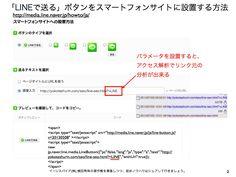 LINEで送るボタン設置方法と効果測定の裏技とSEO対策も http://YokotaShurin.com/sns/linebutton.html