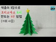 How To Make A Christmas Wreath1 크리스마스 리스 만들기1 Youtube 크리스마스 트리 크리스마스 카드 크리스마스