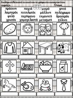 Fails, Calendar, Gallery Wall, Holiday Decor, Frame, Grammar, Greek Language, Picture Frame, A Frame