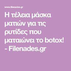 Η τέλεια μάσκα ματιών για τις ρυτίδες που ματαιώνει το botox! - Filenades.gr