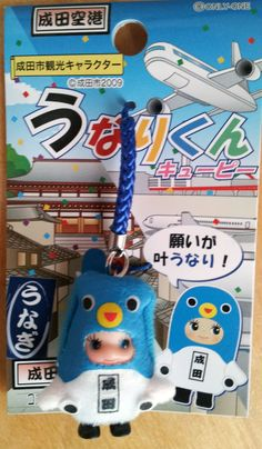 Narita Kewpie charm