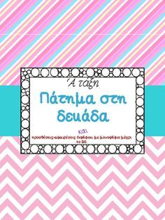 Browse over 40 educational resources created by From Kseni's class in the official Teachers Pay Teachers store. Class Door, Greek Language, Math For Kids, Special Education, Teacher Pay Teachers, Mathematics, Lesson Plans, Teaching Resources, Projects To Try