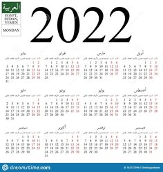 Gregorian Calendar 2022 May Calendar Printable, Blank Monthly Calendar, Today Calendar, Calendar Layout, Monthly Calendar Template, School Calendar, Free Calendar, Sunday To Saturday, Marketing Calendar