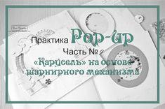 TalyArt: Pop-up проектирование.Макет №11 (12,13)