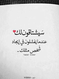 Me Time Quotes, Ispirational Quotes, Love Smile Quotes, Photo Quotes, Wisdom Quotes, Words Quotes, Life Quotes, Citations Photo, Arabic Quotes With Translation