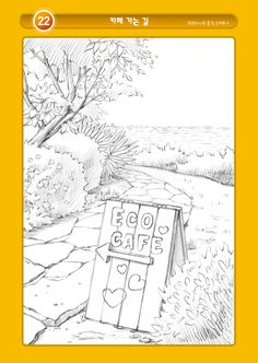 1018216 Kids Watercolor, Korean Art, Environment Design, Art For Kids, Art Drawings, Diy And Crafts, Education, Painting, Outdoor