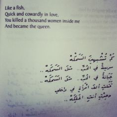 i love you in arabic to a woman