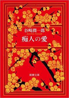 痴人の愛 (新潮文庫) | 谷崎 潤一郎 |本 | 通販 | Amazon