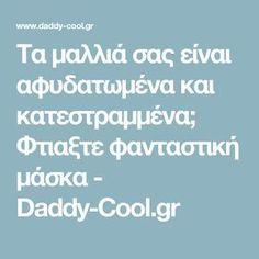 Τα μαλλιά σας είναι αφυδατωμένα και κατεστραμμένα; Φτιαξτε φανταστική μάσκα - Daddy-Cool.gr