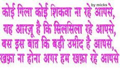 14 Best Hindi Shayari Images Friendship Best Love Quotes Love