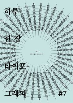 [15.01.19] 하루 한 장 타이포그래피 #7 by Jaeha Kim