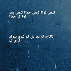 Untitled Love Pain Quotes, Poetry Quotes In Urdu, Love Poetry Urdu, Good Life Quotes, Qoutes, Poetry Pic, Poetry Lines, Ghazal Poem, Urdu Poetry Ghalib