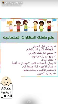 Profit And Loss Statement, Vie Motivation, Baby Information, Future Mom, Baby Education, Baby Art, Raising Kids, Mom And Baby, Child Development