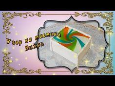 Узоры из мастики Вихрь - YouTube