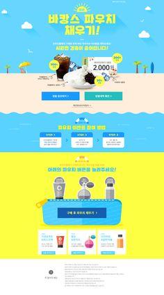 올리브영_바캉스파우치채우기_170719 Web Design, Page Design, Flyer Design, Event Design, Event Website, Event Banner, Promotional Design, Event Page, Poster Ads