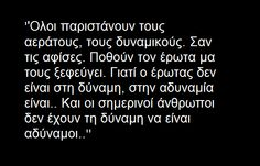 #Greek quotes, #sofa logia, #ellinikα