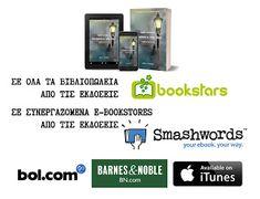 James Antoniou: Οι Περιπέτειες του Αρχιφύλακα Λιαδέλη, Βιβλίο 2: Π... Book Publishing, My Books, Author
