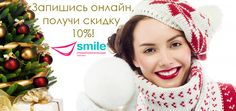 Хотите выглядеть на все 100% на празднике? Тогда обязательно запишитесь на процедуру отбеливание зубов, всего за 140 грн.! Пусть ваша улыбка сияет в Новом Году! Записаться на прием http://dentas.com.ua/ по тел: (044) 383-51-84, (097) 840-07-00 #киев #отбеливание #зубов #зубы #белоснежная_улыбка #Новый_год #DentaSmile #Kyiv #kiev #акция #скидка #стоматолог #стоматология
