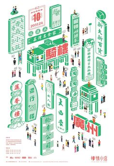 # japanese graphic design 樓情小店 / Living under the arcade by Kay Dung, via Behance Chinese Design, Japanese Graphic Design, Asian Design, Graphic Design Posters, Graphic Design Illustration, Graphic Design Inspiration, Web Design, Game Design, Print Design