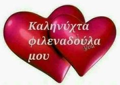 Cute Good Morning, Night Pictures, Good Night Quotes, Greek Quotes, Sweet Words, Messages, Cards, Yarn Crafts, Sweet Dreams