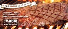 そのままでも美味しい黒毛和牛を1頭まるごとドライエイジング!熟成肉セラーからお好きな部位をお選び頂けます。グリルド エイジング・ビーフ横浜店 12/15 OPEN!