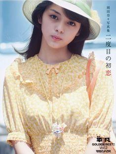 二度目の初恋 岡田奈々 okada nana Japanese Eyes, Cute Japanese Girl, Japanese Beauty, Beautiful Person, Beautiful Women, Nice Person, Nana Okada, Fresh Face Makeup, Art Photography Portrait