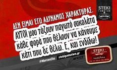 Δεν είμαι εγώ αδύναμος χαρακτήρας. @MarcosCks - http://stekigamatwn.gr/f4722/