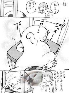 松本ひで吉 (@hidekiccan) さんの漫画 | 115作目 | ツイコミ(仮) Cat Comics, Mammals, Animals And Pets, Dog Cat, Manga, Cats, Funny, Fictional Characters, Design
