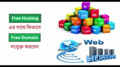 how to add free Domain with free hosting