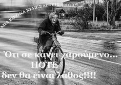 . Greek Quotes, True Words, Me Quotes, Movies, Movie Posters, Life, Food, Women, Film Poster