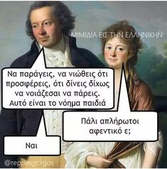 Funny Quotes, Funny Memes, Jokes, Humor Quotes, Ancient Memes, Greek Quotes, Funny Stories, Lol, Let It Be