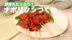 野菜たっぷり!ナポリタンつくね  How To Make Napolitan Tsukune