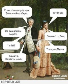 Greek Memes, Funny Greek Quotes, Funny Quotes, Ancient Memes, English Quotes, Just Kidding, Beach Photography, Have Some Fun, Funny Texts