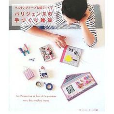Japanese washi tape craft book