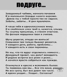 Новости Wise Quotes, Words Quotes, Wise Words, Cute Texts, Truth Of Life, Love Poems, Good Thoughts, Powerful Words, Good To Know
