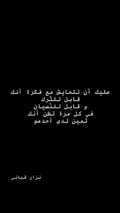 Talking Quotes, Mood Quotes, Life Quotes, Arabic Love Quotes, Arabic Words, Kendall Jenner Images, Flower Makeup, Perfect Word, Cover Template